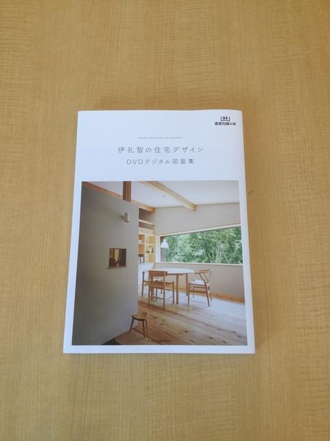 伊礼智の住宅デザイン